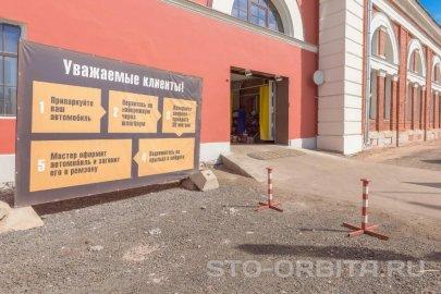 фото СТО Орбита
