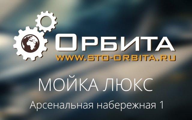 Автомойка СТО Орбита