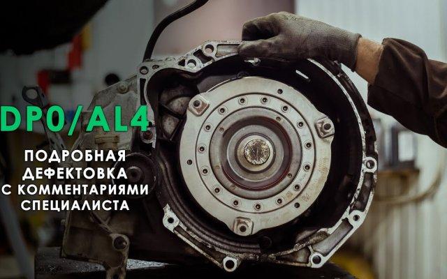 Профессиональный ремонт АКПП AL4 Пежо/Ситроен