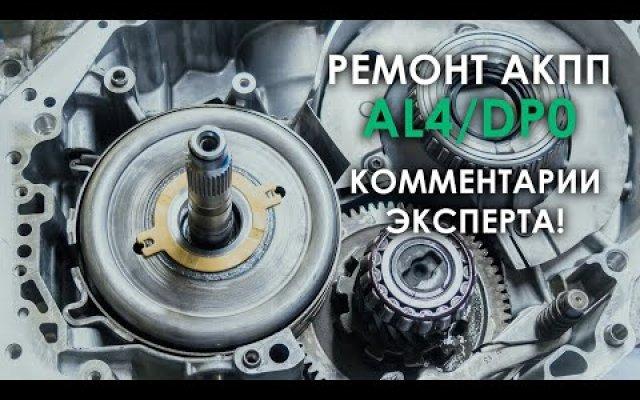 Профессиональный ремонт АКПП AL4