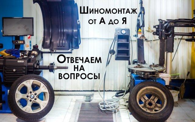 Шиномонтаж СТО Орбита