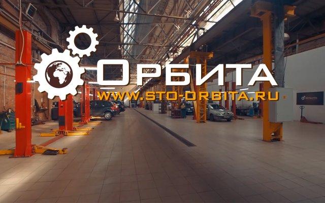 СТО Орбита на Арсенальной набережной д. 1