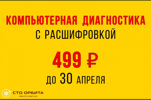 Компьютерная диагностика 499 руб.