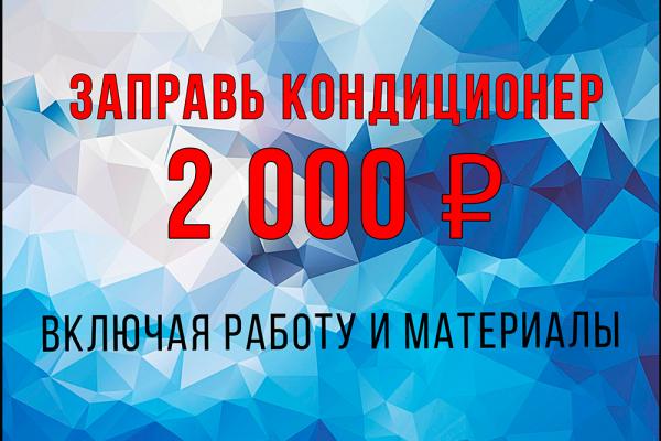 Заправь кондиционер за 2000 руб. (с материалами)