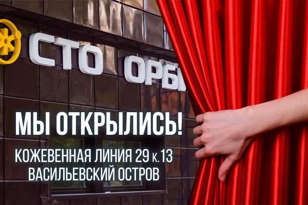 Открытие новой станции на Васильевском острове